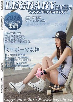 [LEGBABY美腿宝贝] V028-2016潇潇 单板女神[51+1P/52.5M]